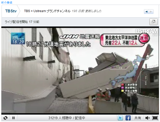 TBSが宮城地震のUSTを開始