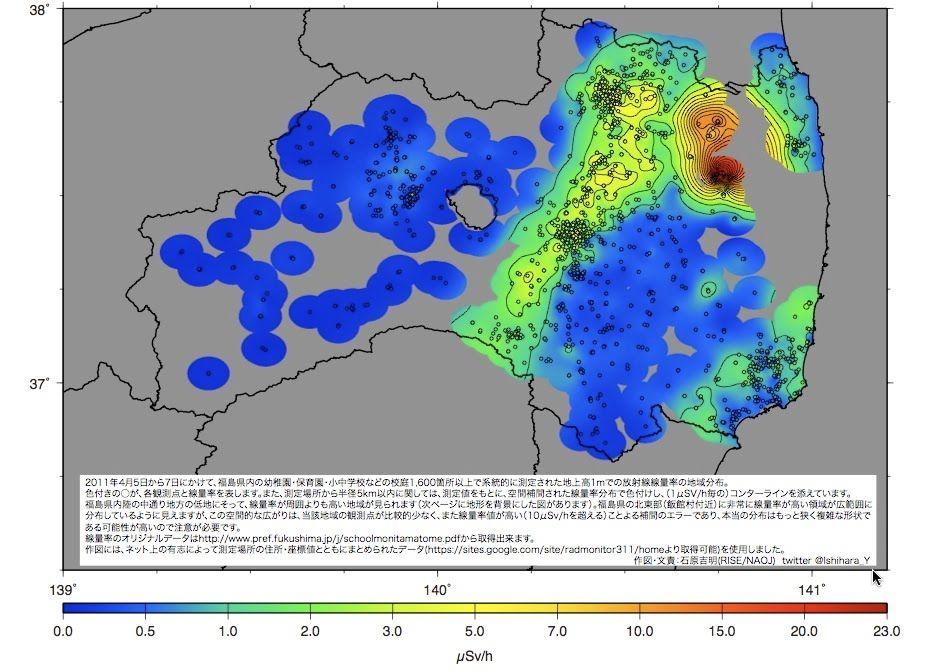 ネットワークで作る汚染地図
