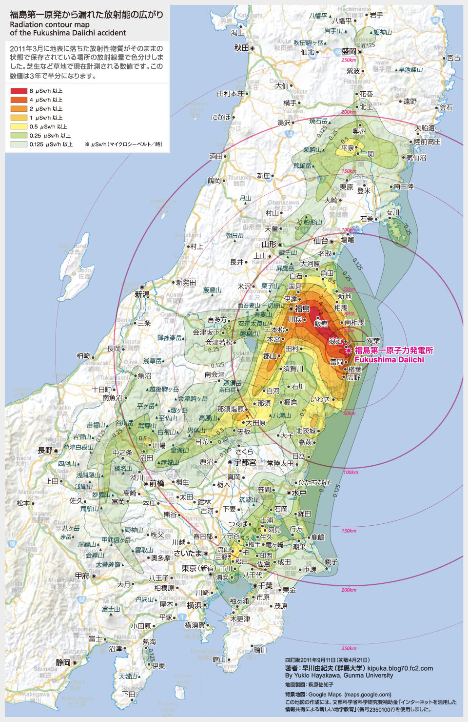 放射能汚染マップ【地図】