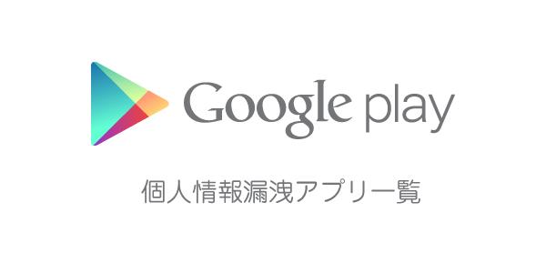 google_play個人情報漏洩アプリリスト