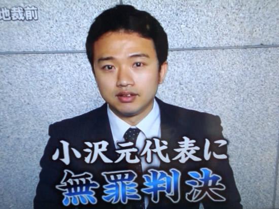 小沢元代表に無罪!虚偽記入の共謀否定!東京地裁で判決