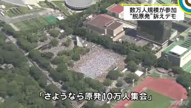 さようなら原発10万人集会