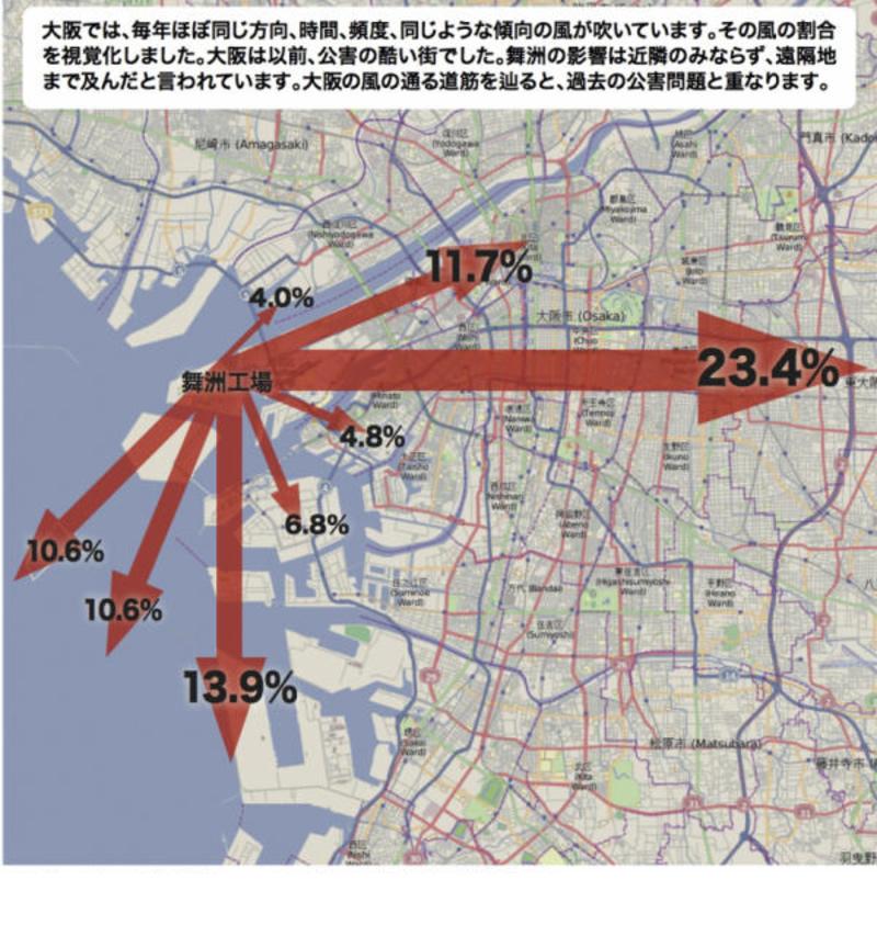 大阪の震災がれき試験焼却。飛散範囲地図