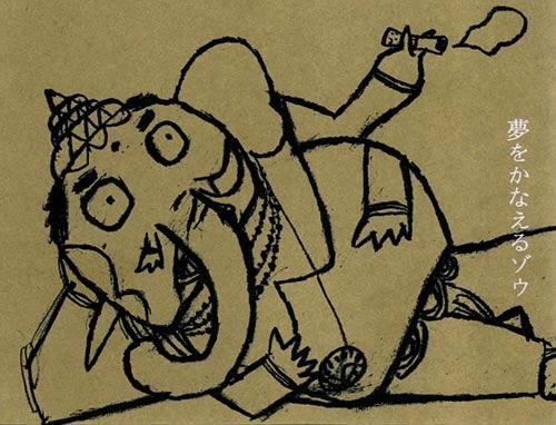夢をかなえる象