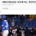 WBC韓国、1次ラウンド敗退