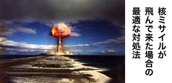 北朝鮮から核ミサイルが飛んできた場合の対処法