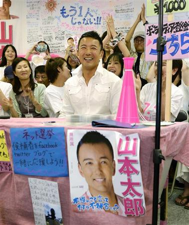 山本太郎 参院選当選