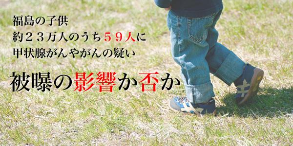 福島の子供に甲状腺癌