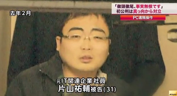 片山祐輔 メール自作自演