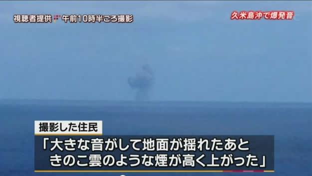 久米島沖で爆発音 きのこ雲
