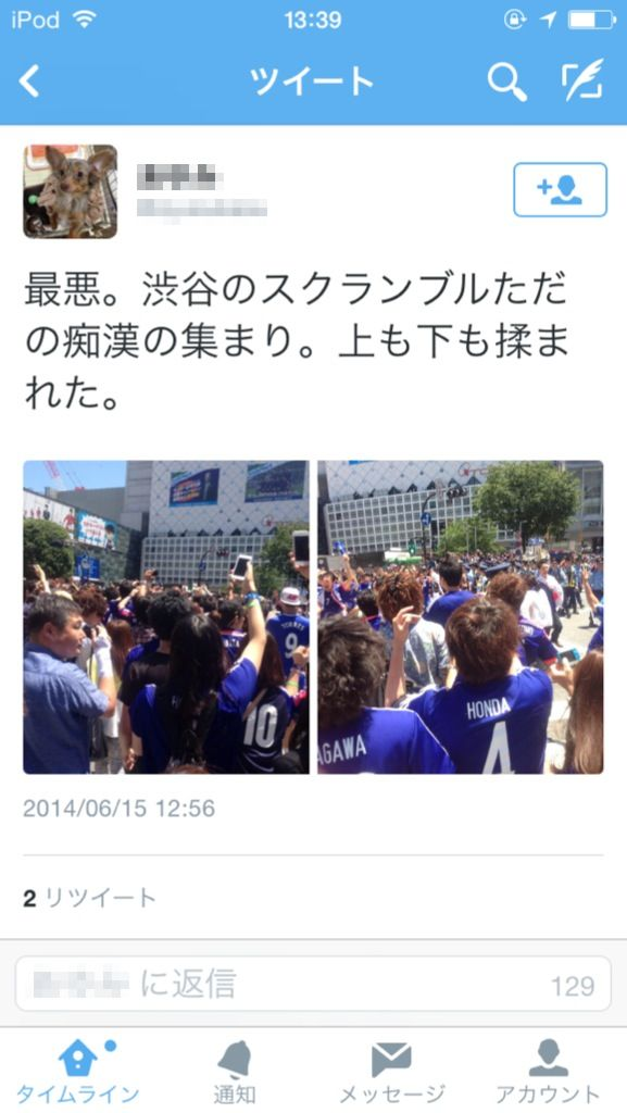 渋谷サポーター痴漢