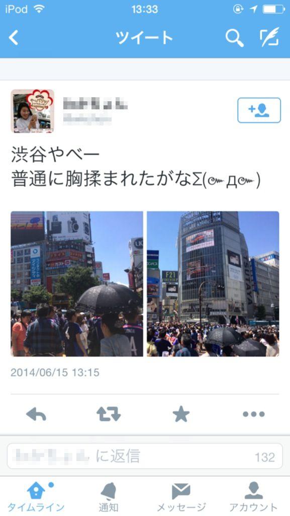 渋谷サッカーサポーター痴漢