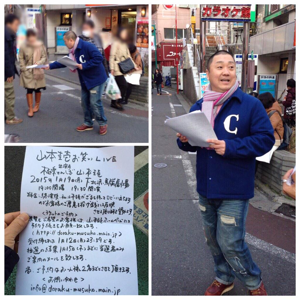 山本圭壱LIVE事務局