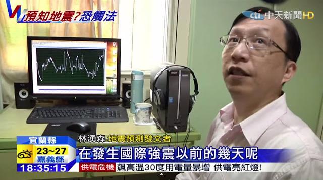 地震預測研究所
