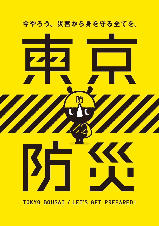 東京 防災 pdf 一括 ダウンロード