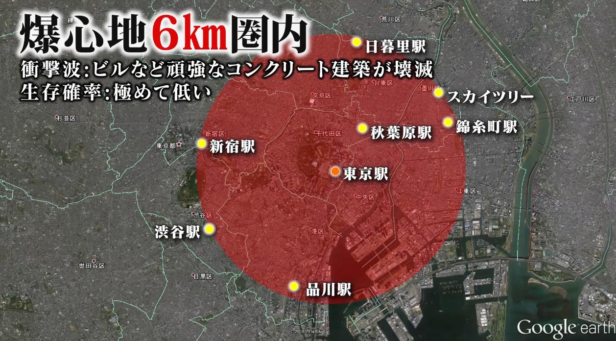 北朝鮮ミサイルの被害範囲東京駅から6km