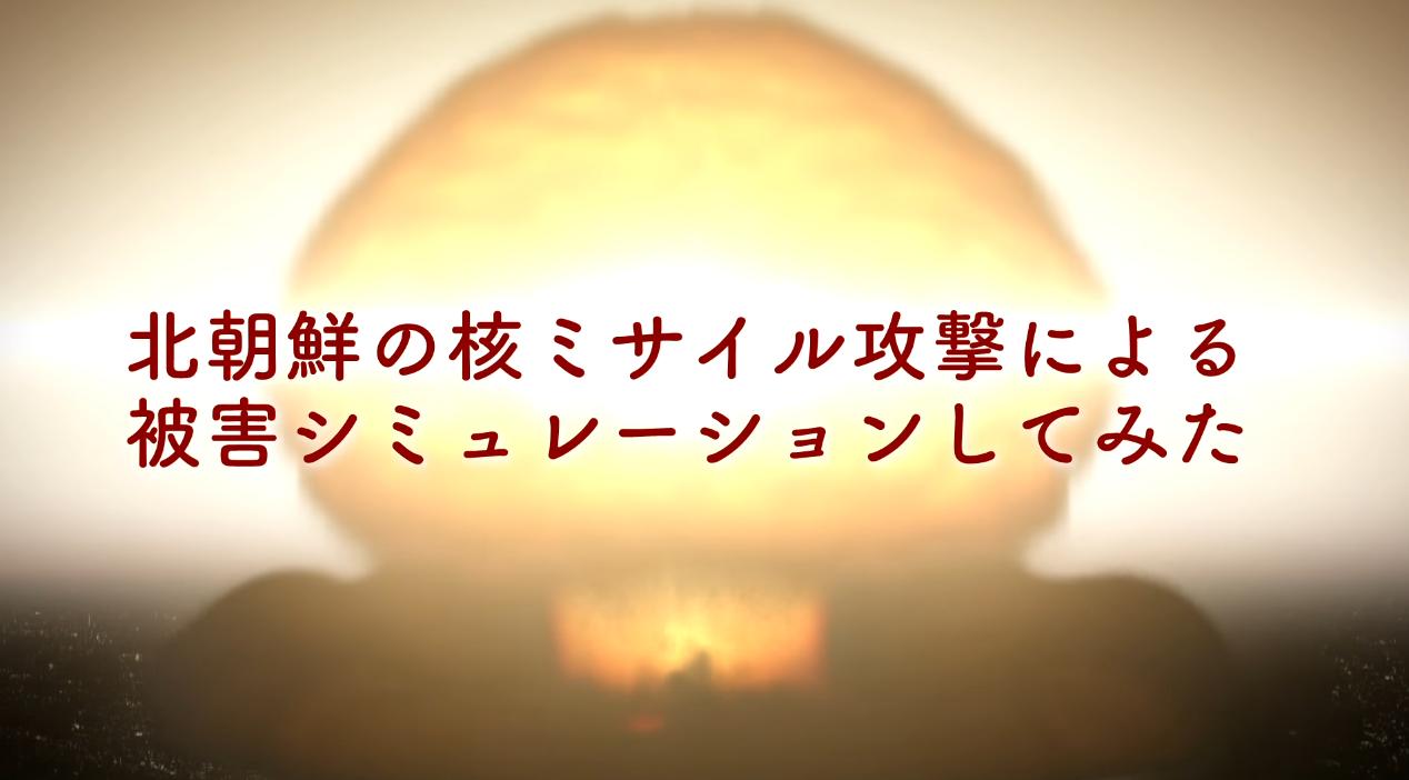北朝鮮ミサイル被害範囲(東京)