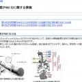 環境省PM2.5専用ホームページ