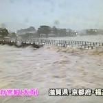 台風:滋賀・京都・福井に特別警報