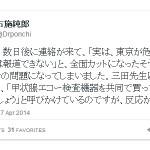 医者が語った東京の子供の甲状腺がんについて